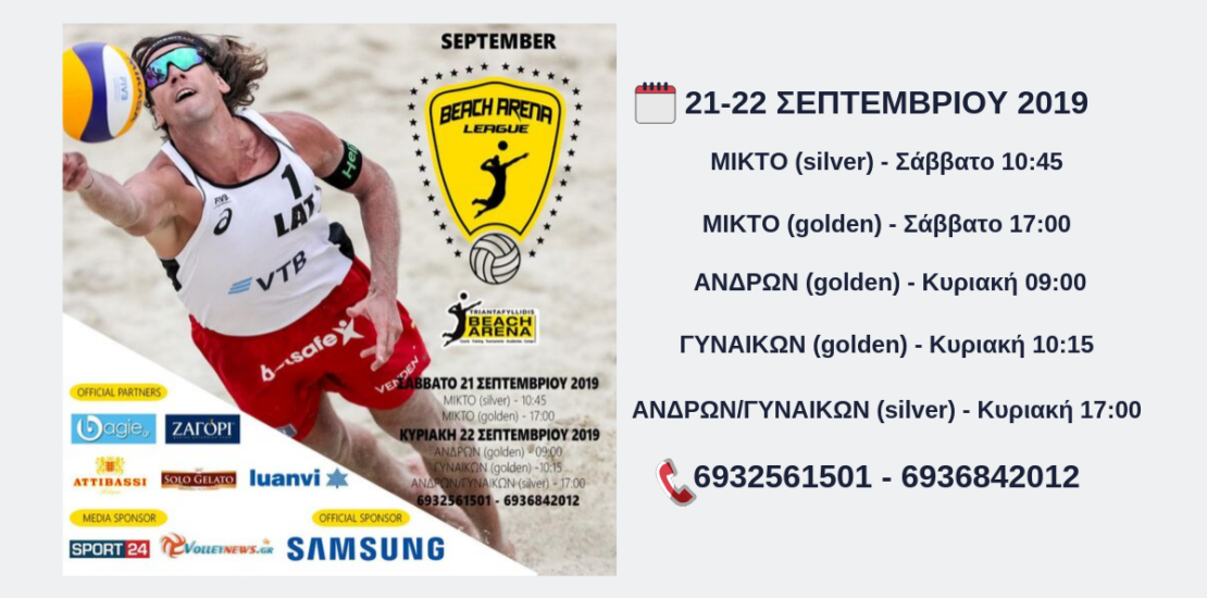 September Beach Arena League