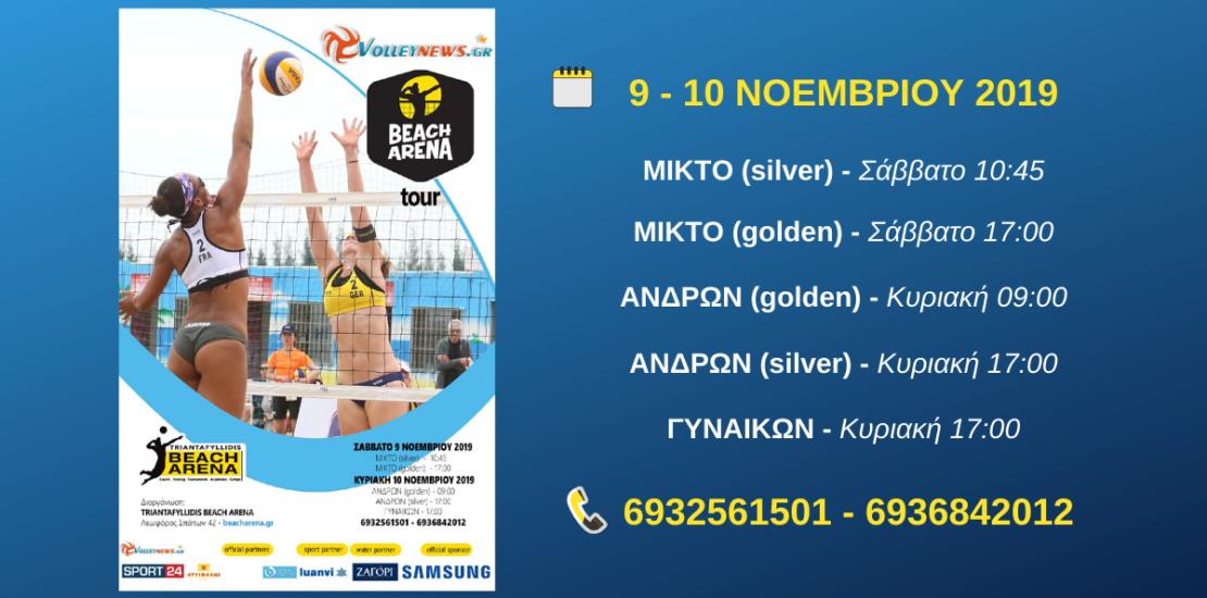 2o-volleynews-beach-arena-tour-9-10-noemvri