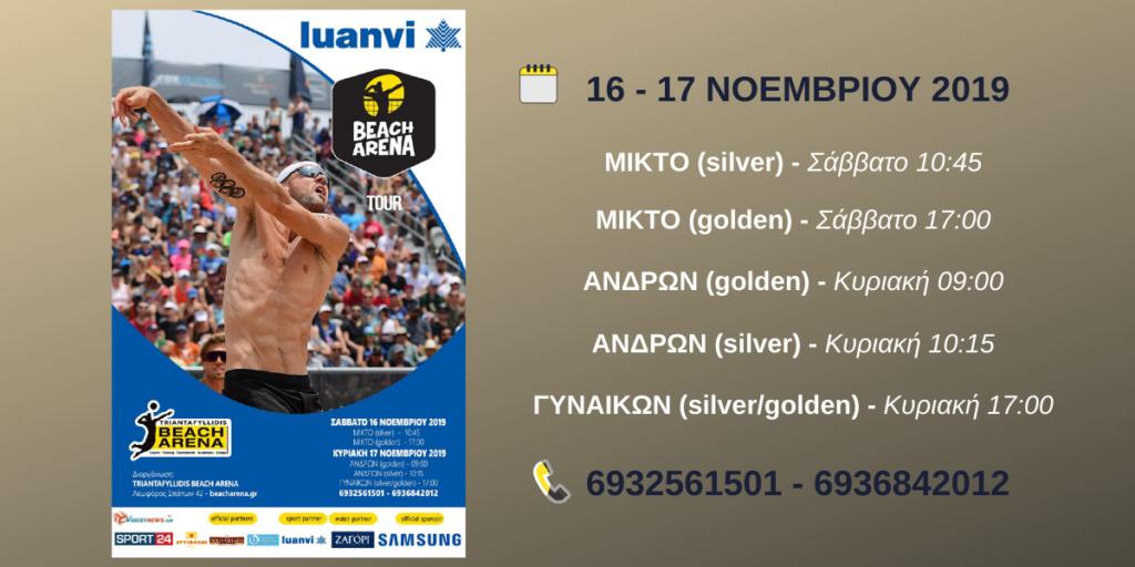 luanvi beach arena tour 16-17 Νοεμβρίου 2019