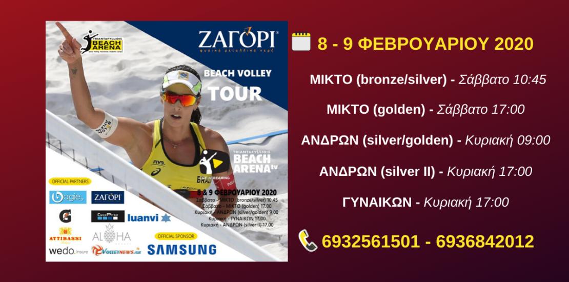 5o ΖΑΓΟΡΙ Βeach Volley tour