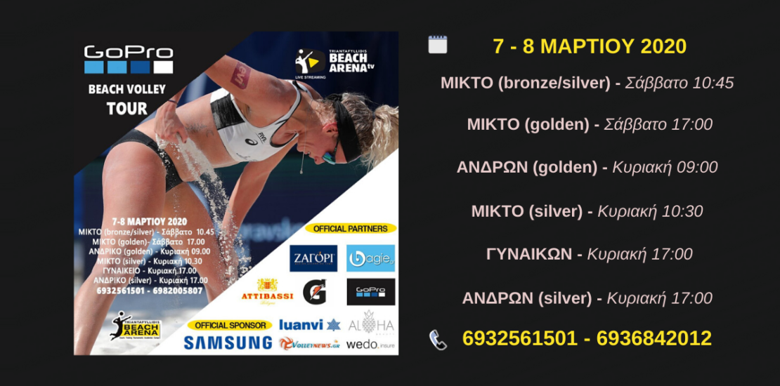 GοPro Beach Volley tour